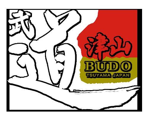 津山武道 ロゴ