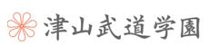 津山武道学園
