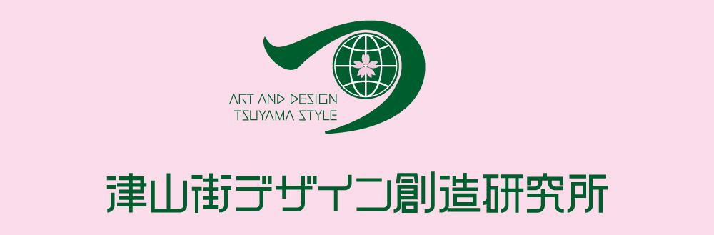 津山街デザイン創造研究所 マーク