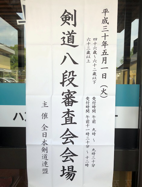 ジロさん剣道八段審査会会場へ