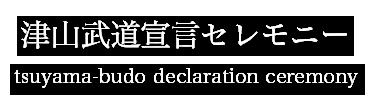 津山武道宣言セレモニー